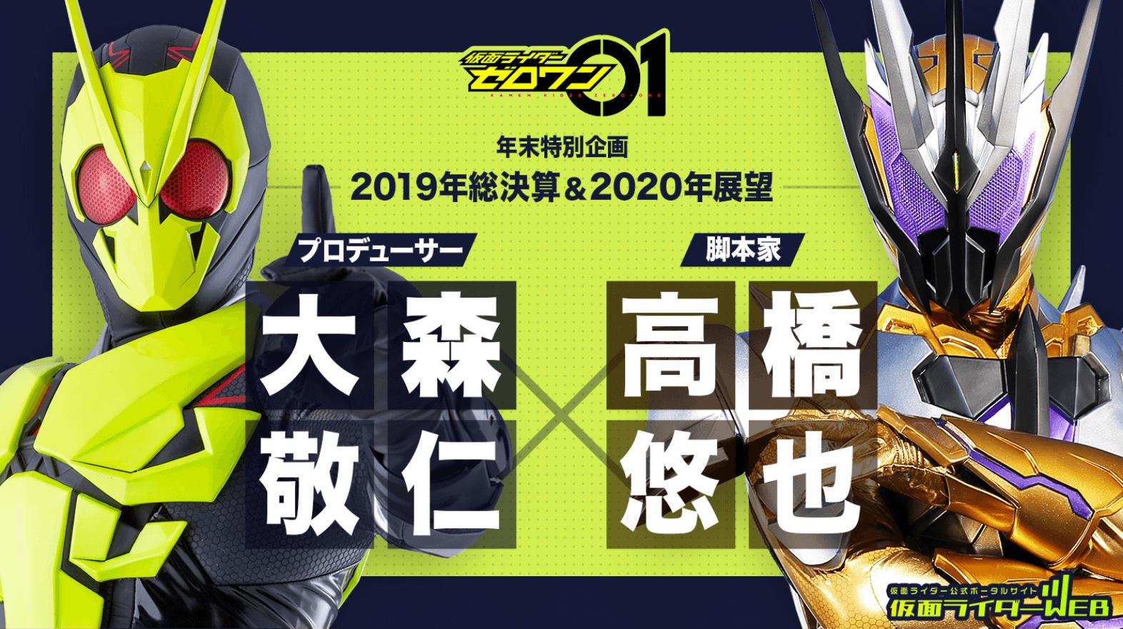 仮面ライダー公式ポータルサイト 仮面ライダーweb 東映