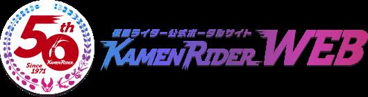 仮面ライダーWEB【公式】東映