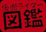 仮面ライダー図鑑