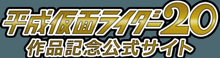 平成仮面ライダー20作品記念公式サイト 東映