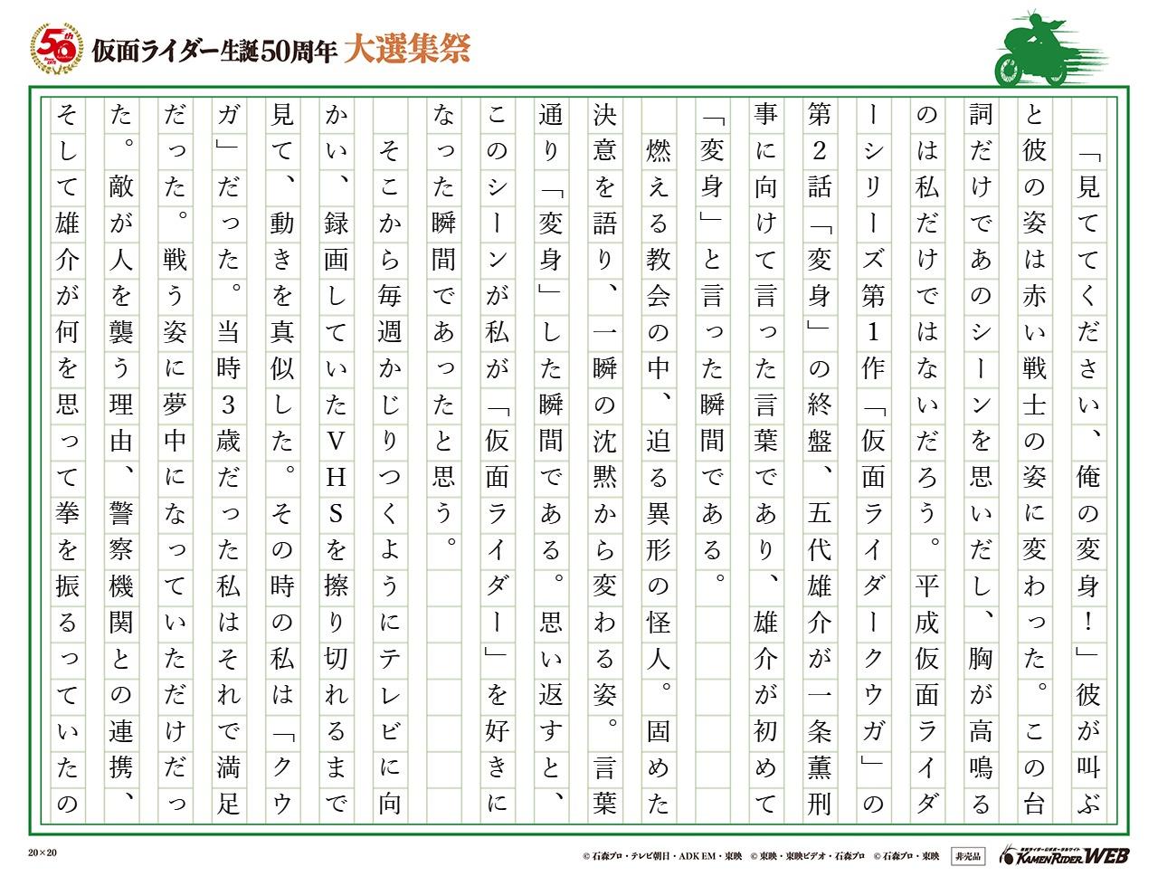 平成最初の「変身」から今日まで。