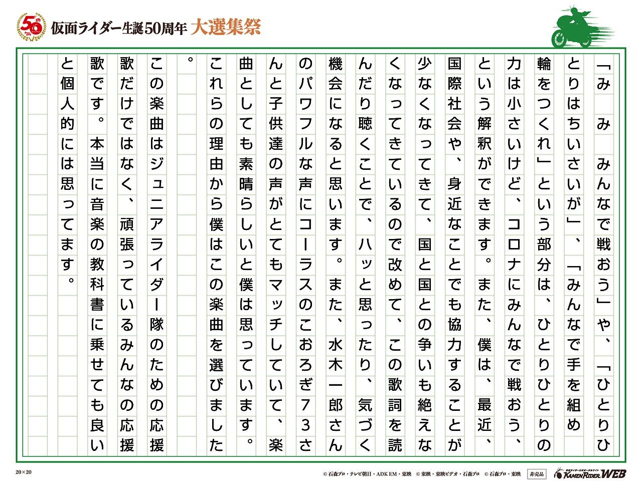 仮面ライダーの MY BEST SONG