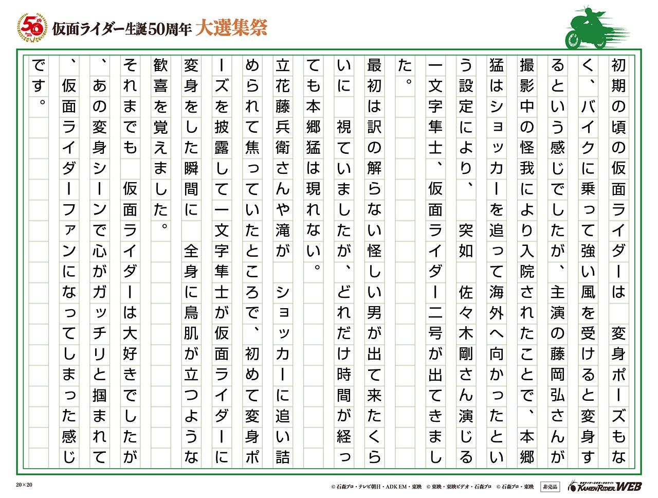 仮面ライダー 第一世代